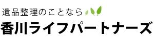 遺品整理の香川(高松・丸亀)ライフパートナーズ